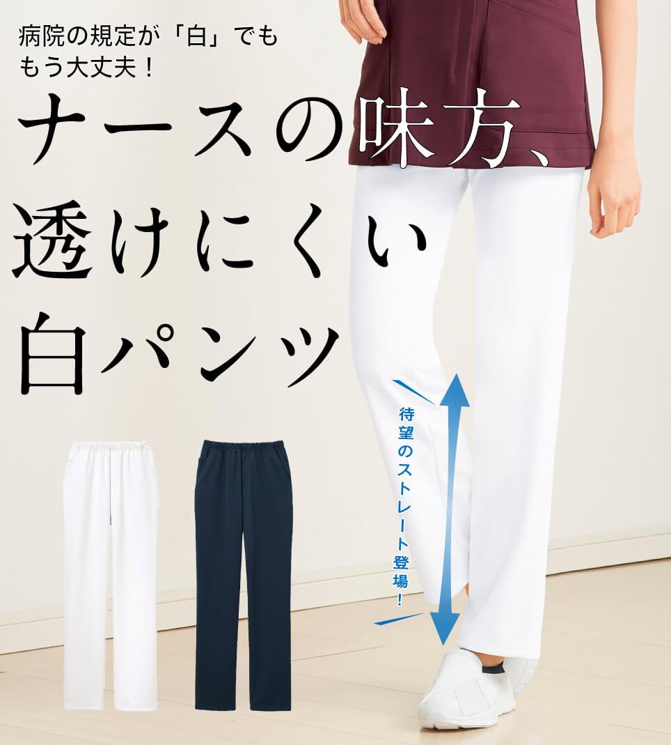 ナースの味方、透けない白パンツ